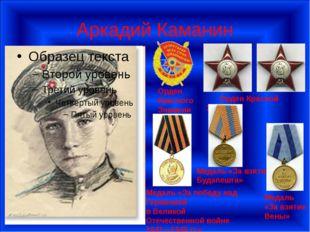 Аркадий Каманин Орден Красного Знамени Орден Красной Звезды Медаль «За победу