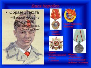Вася Коробко Орден Ленина Орден Красного Знамени Орден Отечественной войны I