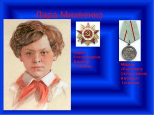 Лара Михеенко Орден Отечественной войны I степени Медаль «Партизану Отечестве