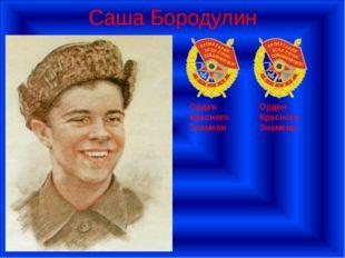 Саша Бородулин Орден Красного Знамени Орден Красного Знамени