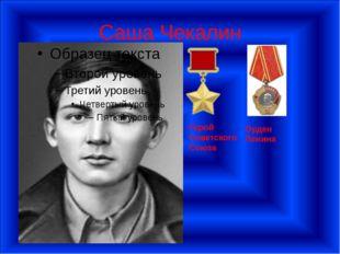 Саша Чекалин Герой Советского Союза Орден Ленина