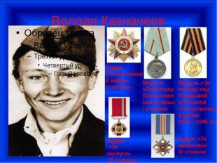 Володя Казначеев Орден Отечественной войны I степени Медаль «Партизану Отечес
