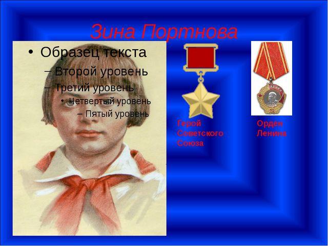Зина Портнова Герой Советского Союза Орден Ленина