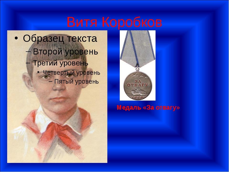 Витя Коробков Медаль «За отвагу»