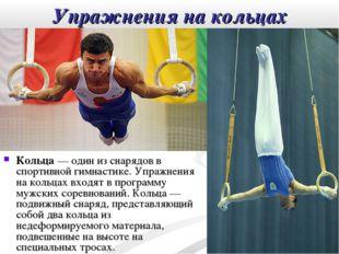 Упражнения на кольцах Кольца— один из снарядов в спортивной гимнастике. Упра
