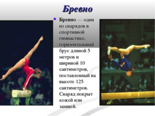 Бревно Бревно— один из снарядов в спортивной гимнастике, горизонтальный брус