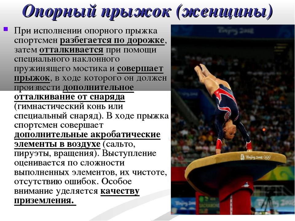 Опорный прыжок (женщины) При исполнении опорного прыжка спортсмен разбегается...