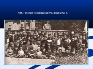 Л.Н. Толстой с группой школьников 1907 г.