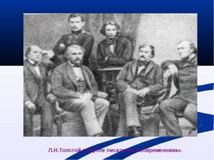 Л.Н.Толстой в группе писателей «Современника».