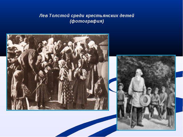 Лев Толстой среди крестьянских детей (фотография)