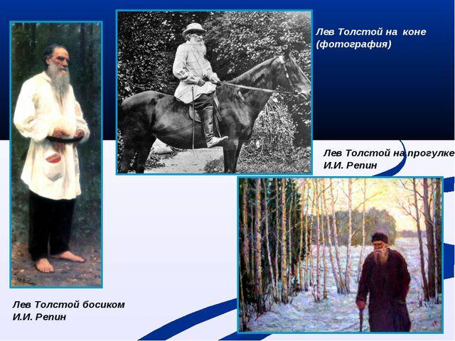 Лев Толстой на прогулке И.И. Репин Лев Толстой босиком И.И. Репин Лев Толстой...