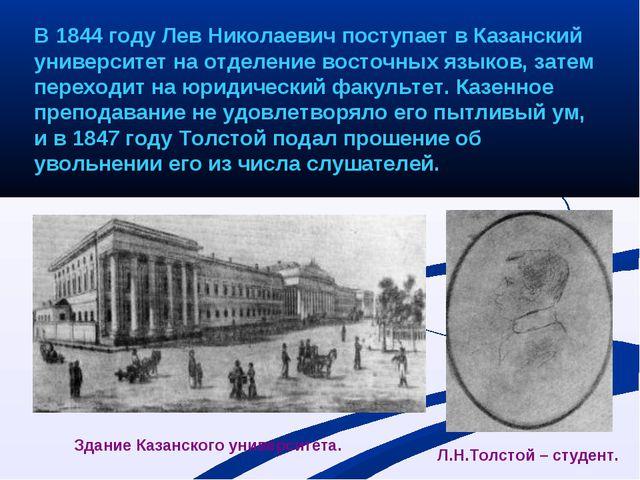 В 1844 году Лев Николаевич поступает в Казанский университет на отделение вос...