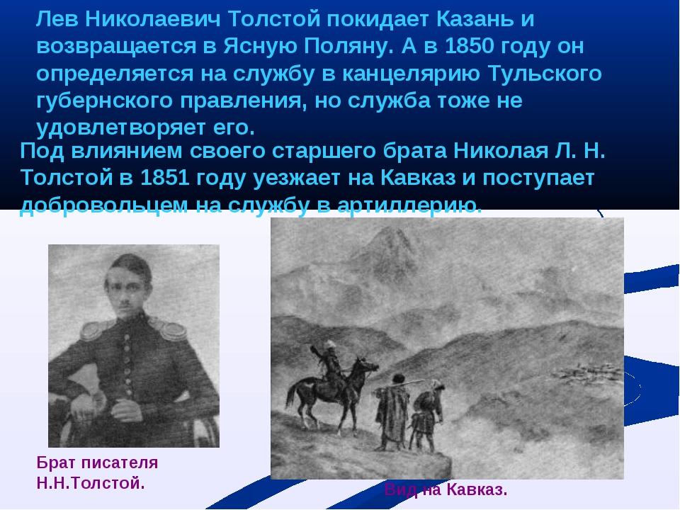 Лев Николаевич Толстой покидает Казань и возвращается в Ясную Поляну. А в 185...