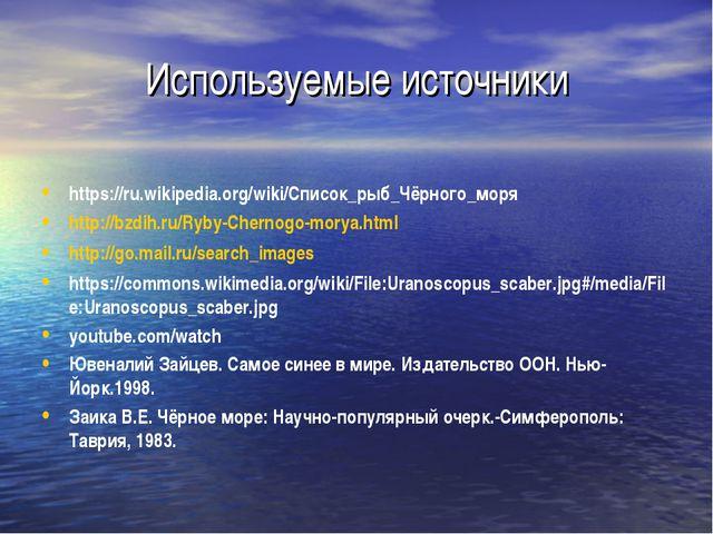Используемые источники https://ru.wikipedia.org/wiki/Список_рыб_Чёрного_моря...