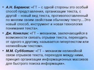 А.Н. Баранов: «ГТ – с одной стороны это особый способ представления, организа