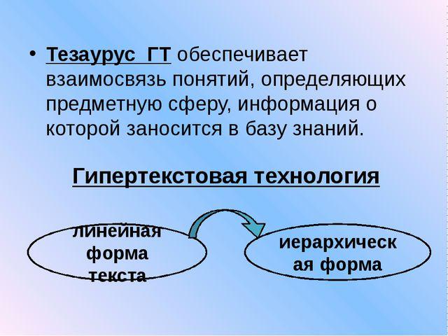 Тезаурус ГТ обеспечивает взаимосвязь понятий, определяющих предметную сферу,...