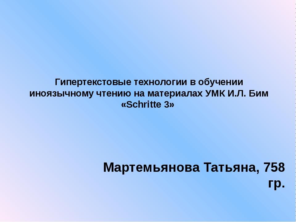 Гипертекстовые технологии в обучении иноязычному чтению на материалах УМК И.Л...