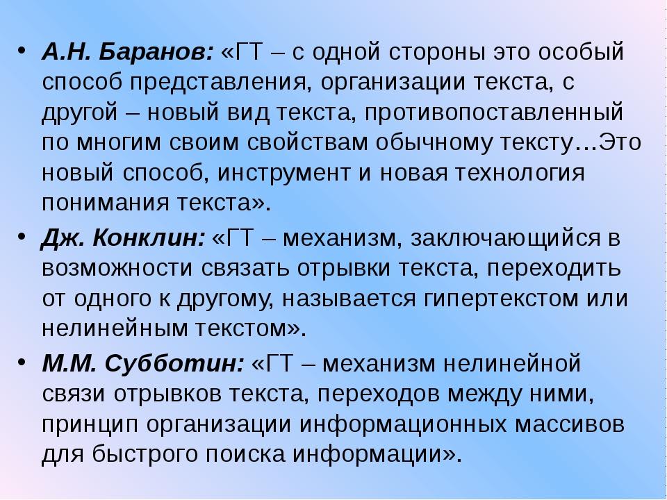 А.Н. Баранов: «ГТ – с одной стороны это особый способ представления, организа...