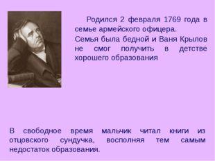 Родился 2 февраля 1769 года в семье армейского офицера. Семья была бедной и