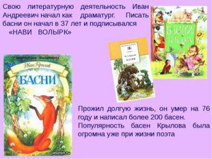 Свою литературную деятельность Иван Андреевич начал как драматург. Писать бас
