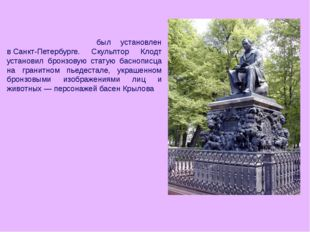 Па́мятник Крыло́вубыл установлен вСанкт-Петербурге. Скульптор Клодт установ