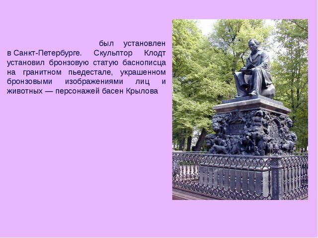 Па́мятник Крыло́вубыл установлен вСанкт-Петербурге. Скульптор Клодт установ...