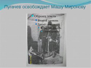Пугачев освобождает Машу Миронову
