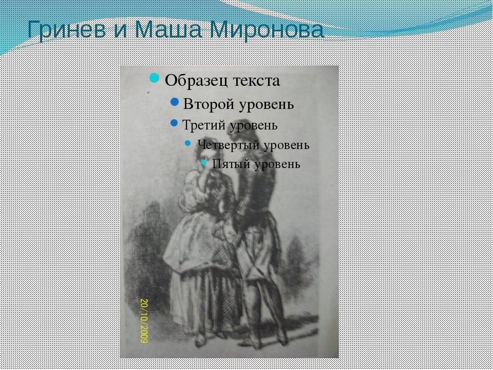 Гринев и Маша Миронова