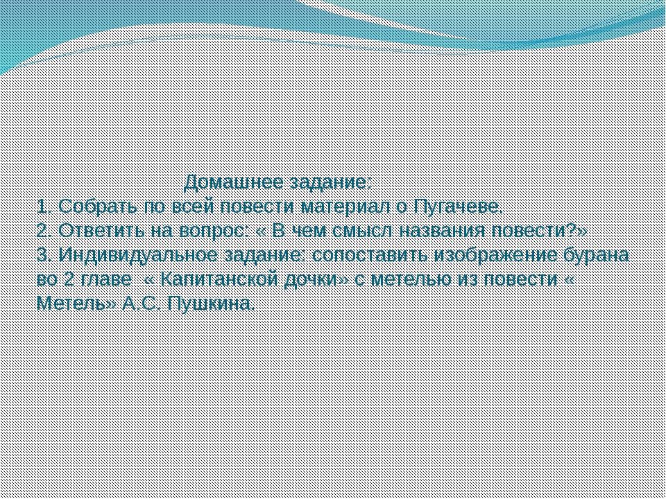 Домашнее задание: 1. Собрать по всей повести материал о Пугачеве. 2. Ответит...