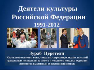 Деятели культуры Российской Федерации 1991-2012 Зураб Церетели Скульптор-мону