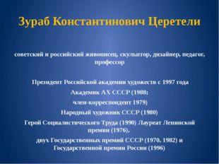 Зураб Константинович Церетели советский и российский живописец, скульптор, ди