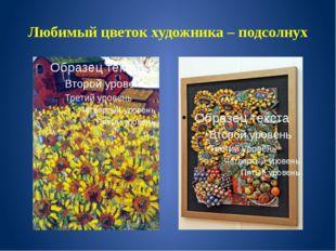 Любимый цветок художника – подсолнух