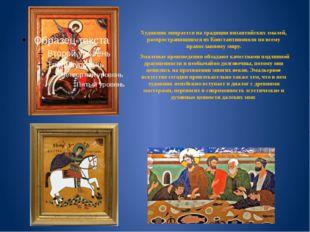 Художник опирается на традиции византийских эмалей, распространившихся из Кон