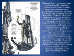Памятник Петру в техническом плане представляет собой уникальное инженерное с