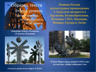 Помимо России скульптурные произведения З. Церетели находятся в Бразилии, Ве