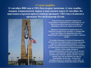 «Слеза скорби» 11 сентября 2006 года в США был открыт памятник «Слеза скорби»