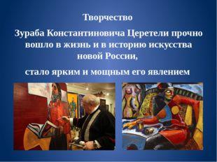 Творчество Зураба Константиновича Церетели прочно вошло в жизнь и в историю и