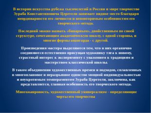 В истории искусства рубежа тысячелетий в России и мире творчество Зураба Конс