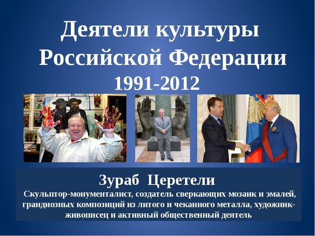 Деятели культуры Российской Федерации 1991-2012 Зураб Церетели Скульптор-мону...