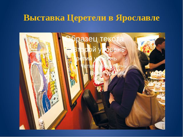 Выставка Церетели в Ярославле