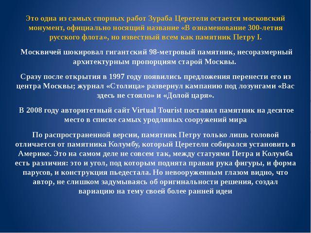 Это одна из самых спорных работ Зураба Церетели остается московский монумент,...