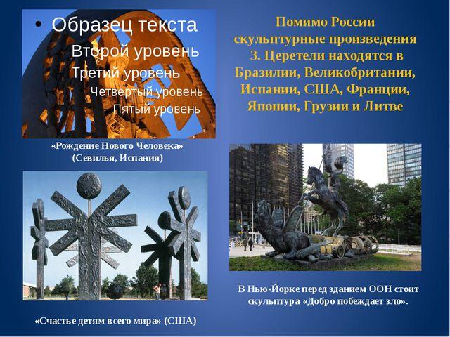 Помимо России скульптурные произведения З. Церетели находятся в Бразилии, Ве...
