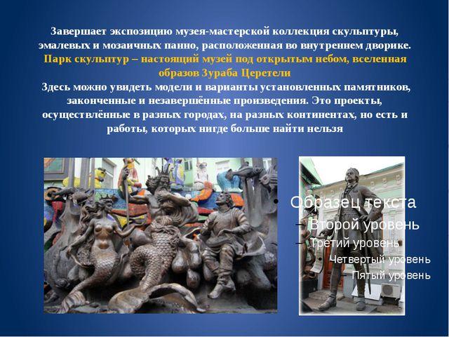 Завершает экспозицию музея-мастерской коллекция скульптуры, эмалевых и мозаич...
