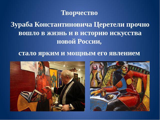 Творчество Зураба Константиновича Церетели прочно вошло в жизнь и в историю и...