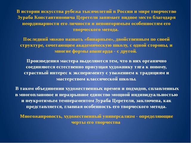 В истории искусства рубежа тысячелетий в России и мире творчество Зураба Конс...