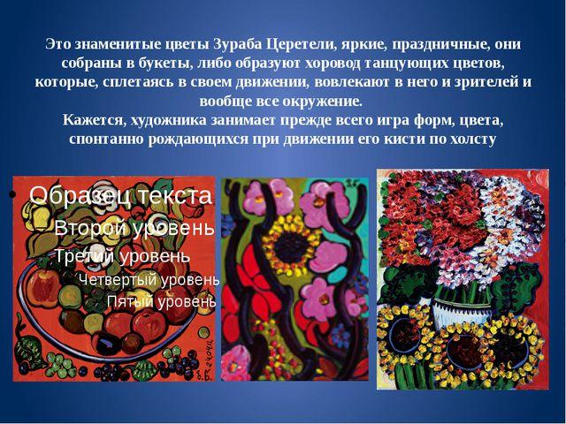 Это знаменитые цветы Зураба Церетели, яркие, праздничные, они собраны в букет...