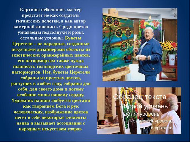 Картины небольшие, мастер предстает не как создатель гигантских полотен, а ка...