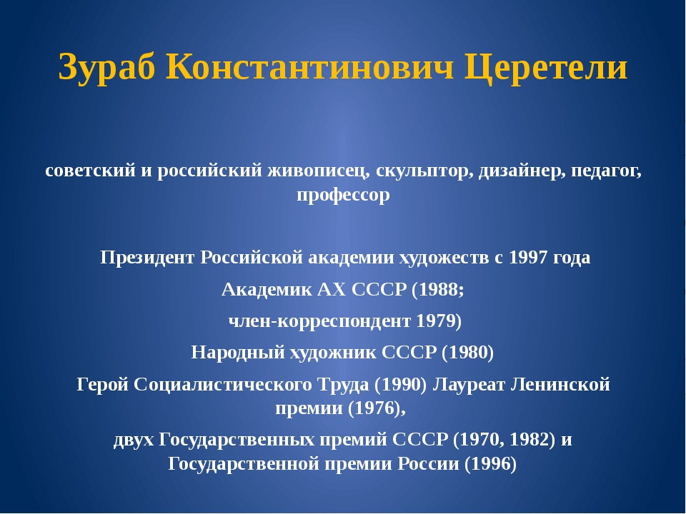 Зураб Константинович Церетели советский и российский живописец, скульптор, ди...