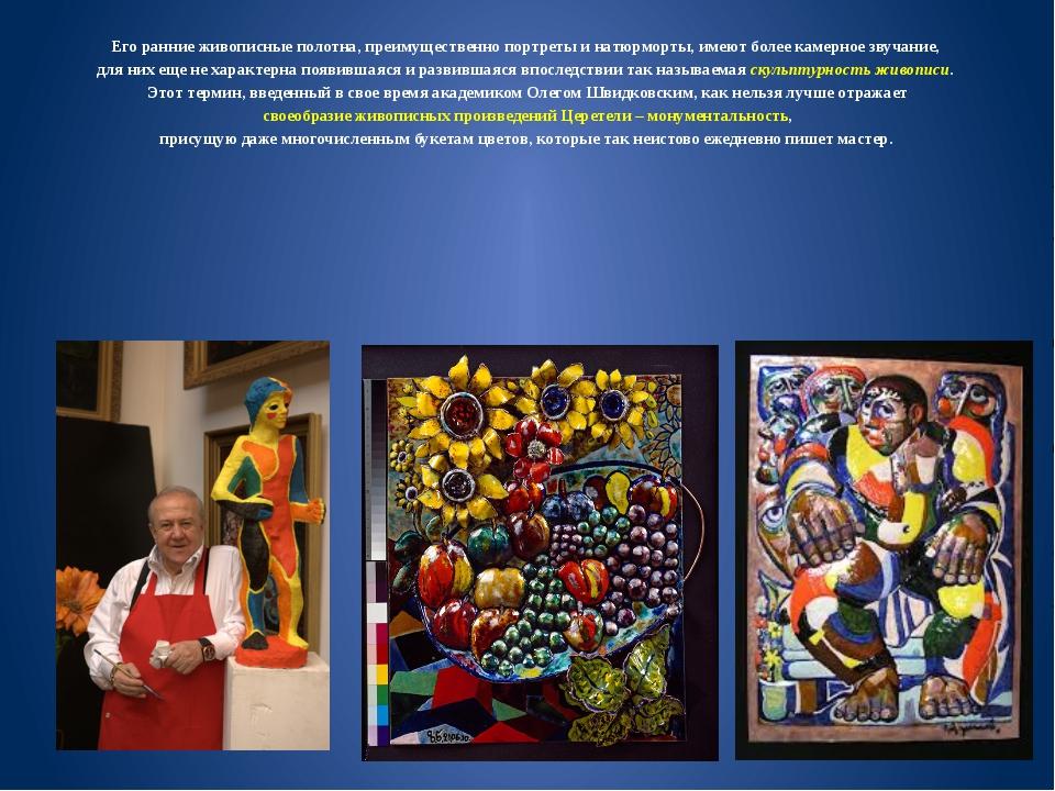 Его ранние живописные полотна, преимущественно портреты и натюрморты, имеют б...