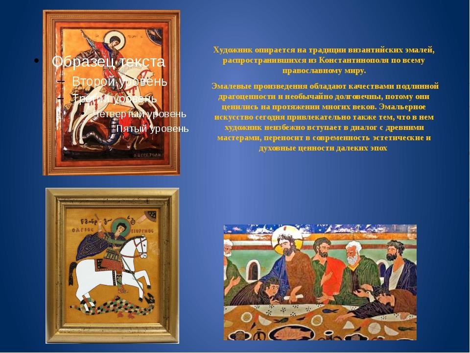 Художник опирается на традиции византийских эмалей, распространившихся из Кон...